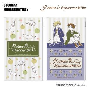 ロミオの青い空‐Romeo lo spazzacamino -リチウムバッテリー5,000mAh|pg-a