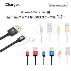 Lightningコネクタ用 USBタフケーブル 1.2m|pg-a