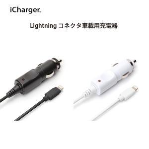 Lightningコネクタ 車載用DC充電器 出力 2.4A ケーブル長1.5m|pg-a