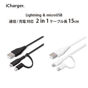 変換コネクタ付き 2in1 USBケーブル(Lightning&micro USB) 15cm pg-a