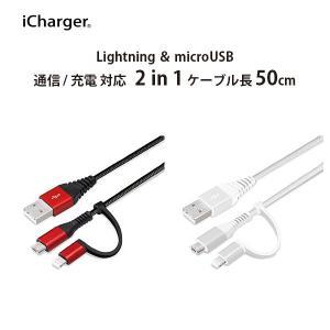 変換コネクタ付き 2in1 USBタフケーブル(Lightning&micro USB) 50cm pg-a