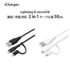 変換コネクタ付き 2in1 USBケーブル(Lightning&micro USB) 50cm pg-a