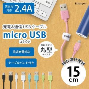 iCharger micro USB コネクタ USB ケーブル 15cm|pg-a