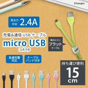 iCharger micro USB コネクタ USB フラットケーブル 15cm|pg-a