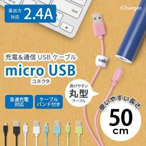 iCharger micro USB コネクタ USB ケーブル 50cm|pg-a