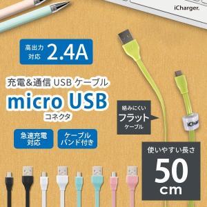 iCharger micro USB コネクタ USB フラットケーブル 50cm|pg-a
