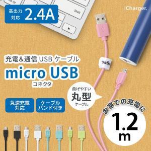iCharger micro USB コネクタ USB ケーブル 1.2m|pg-a