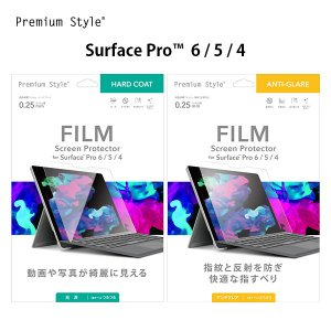 Surface Pro 6/5/4用 液晶保護フィルム ハードコート/アンチグレア|pg-a