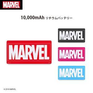 MARVELリチウムバッテリー 10000mAh|pg-a