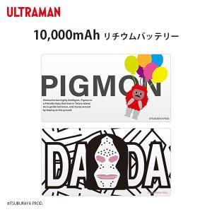円谷プロ リチウムバッテリー 10000mAh|pg-a