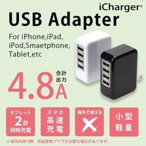 USB電源アダプタ4ポート 4.8A pg-a