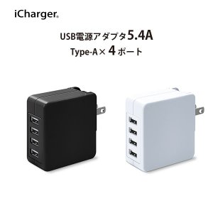 USB電源アダプタ 5.4A (USB-A×4)|pg-a
