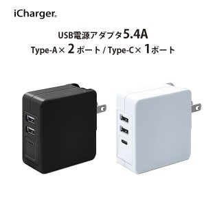 USB電源アダプタ 5.4A (USB-A×2/USB-C×1)|pg-a