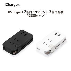 USBポート搭載 AC電源タップ|pg-a