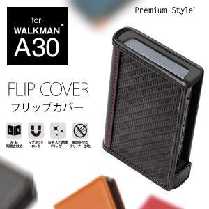 WALKMAN A50/A40/A30用 フリップカバー
