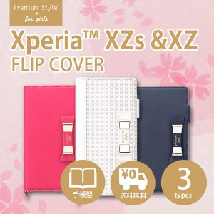 Xperia XZs/XZ用 フリップカバー for girls|pg-a