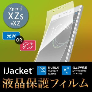 Xperia XZs/XZ用 液晶保護フィルム|pg-a