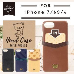 リラックマ iPhone8・iPhone7・iPhone6s・iPhone6 ハードケース ポケット付きリラックマ ハードケース PUレザー|pg-a