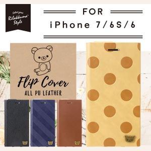 リラックマ iPhone8・iPhone7・iPhone6s・iPhone6 オールPUレザーフリップカバー手帳 リラックマ PUレザー|pg-a