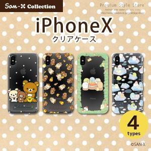 サンエックス iPhoneX用 クリアケース【リラックマ すみっコぐらし コリラックマ キャラクター】|pg-a