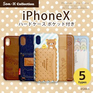 サンエックス iPhoneX用 ハードケースポケット付き【リラックマ すみっコぐらし ハードケース】|pg-a