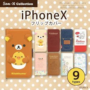 サンエックス iPhoneX用 フリップカバー【リラックマ 手帳 すみっコぐらし】|pg-a