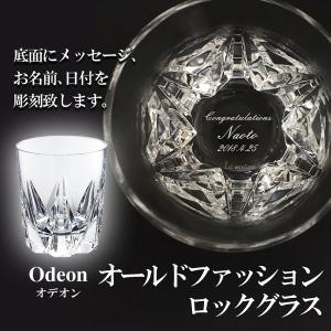 ■高級クリスタルロックグラス Odeon(オデオン)■ ずっしりとした重厚感と、スタンダードなオール...