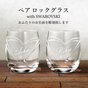 高級クリスタルガラスのグラスにスワロフスキー・エレメントを大胆に施した贅沢な名入れグラス。 ハート型...