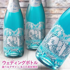 【結婚祝いにピッタリ幸せを呼ぶ青いスパークリングワイン】  ・ヨーロッパに古くから伝わる幸せを呼ぶお...