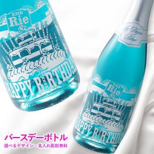 【バースデープレゼントに幸せを呼ぶ青いスパークリングワイン】  ・ヨーロッパに古くから伝わる幸せを呼...
