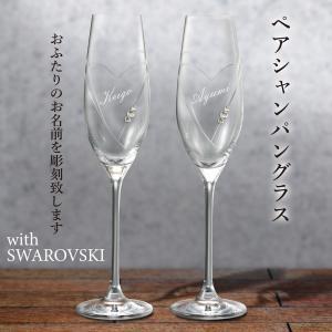 高級クリスタルガラスのシャンパングラスに、スワロフスキー・エレメントを大胆に施した贅沢な名入れグラス...