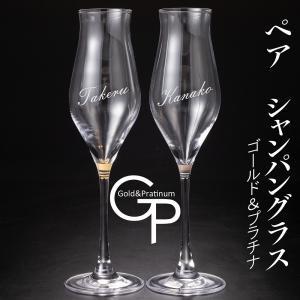 高級感溢れる「クリスタルペアシャンパングラス」(名入れ・メッセージ彫刻無料)  結婚記念日や結婚祝い...