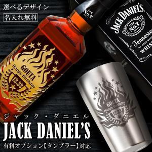 名入れ彫刻ボトルにウイスキーに【ジャック・ダニエル】が新登場!  ・オリジナルのメッセージを彫刻して...