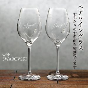 上質なクリスタルガラスのグラスにスワロフスキー・エレメントを大胆に施した 贅沢な名入れグラス。  ハ...