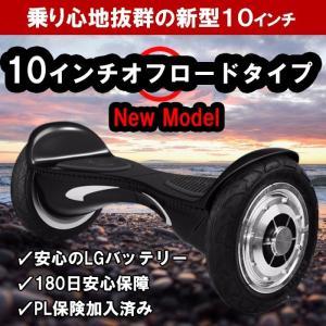 新型 10インチ オフロード ホバーボード バランススクーター ミニ セルフバランススクーター 電動スケボー 即納/6ヵ月保障