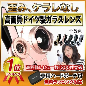 セルカレンズ 広角レンズ 超高画質レンズ  専用ケース付 ドイツ製 0.6X 歪みなし ケラレ無し ...
