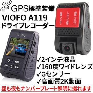 ドライブレコーダー【2K録画対応】ドラレコ GPS付属 ハイ...