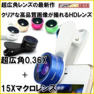 セルカレンズ 超広角 高画質  広角レンズ iPhoneX ...