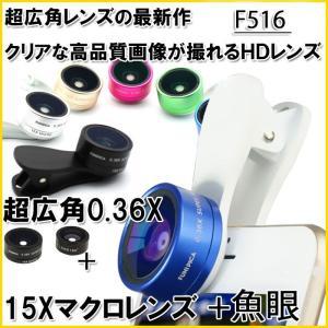 セルカレンズ 3IN1レンズ 超広角+魚眼+マクロ 高画質 ...