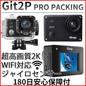 GITUP GIT2P PRO PACK WIFI対応 6ヵ月保障付き 正規品  2K 高画質 アク...