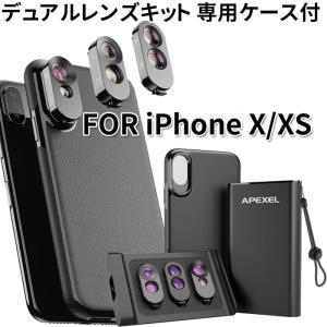 iPhone X/XS専用のセルカレンズキットになります 付属のiPhoneケース内のスロットにレン...