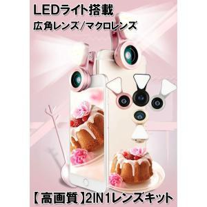 セルカレンズ ライト付き 正規品  高画質 広角レンズ ip...