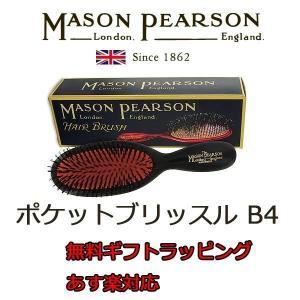 メイソンピアソン ポケットブリッスル B4 ダーク・ルビー 英国正規品 直輸入 新品 mason pearson