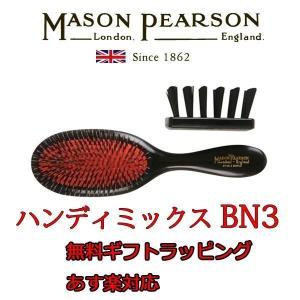 メイソンピアソン ハンディミックス BN3 ダーク・ルビー 英国正規品 直輸入 新品 mason pearson