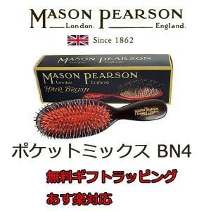 メイソンピアソン mason pearson ポケットミックス BN4 ダーク・ルビー 英国正規品 直輸入 新品