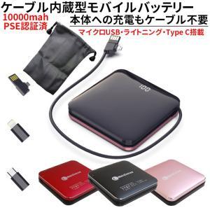 モバイルバッテリー ケーブル内蔵  iphone アンドロイド 10000mah TYPE C 最新...