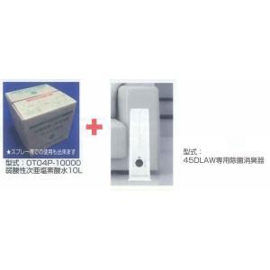 弱酸性次亜塩素酸水+専用除菌消臭器セット(45DLAWSET)|pgmechanism