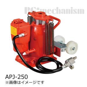 APJ-250 エアーポータブルジャッキ 25t マサダ製作所|pgmechanism
