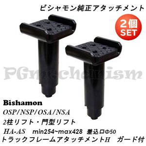 Bishamon・ビシャモン純正 2柱リフト HA-AS トラックフレームアタッチメントH ガード付き 2個セット pgmechanism