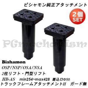 Bishamon・ビシャモン純正 2柱リフト HB-AS トラックフレームアタッチメントH ガード無 2個セット pgmechanism